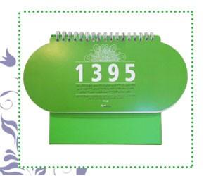 تقویم رومیزی 95