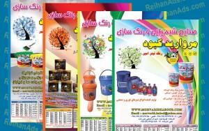 تقویم دیواری صنایع شیمیایی