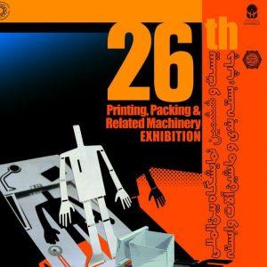 نمایشگاه چاپ و بسته بندی 98