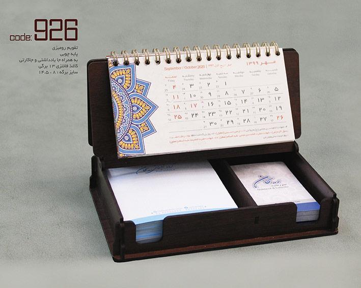 تقویم رومیزی پایه چوبی (926)