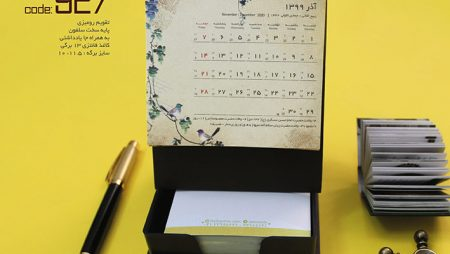 تقویم رومیزی پایه سلفونی جایادداشتی (927)