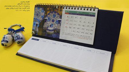 تقویم رومیزی یادداشت دار پایه گالینگور (928)