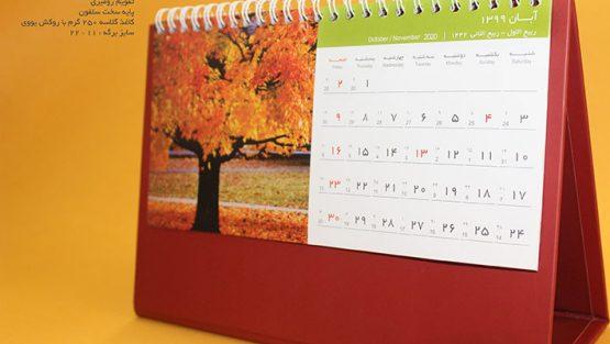 تقویم رومیزی مستطیلی پایه سلفون (930)