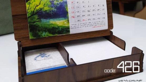 تقویم رومیزی پایه چوبی (426)
